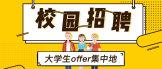 https://xiaoyuan.zhaopin.com/
